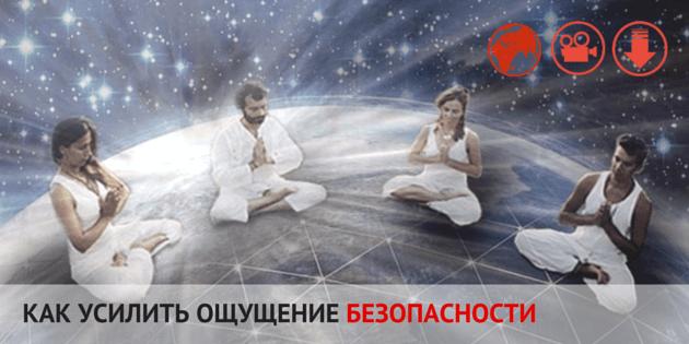 Медитация онлайн Моя Безопасность