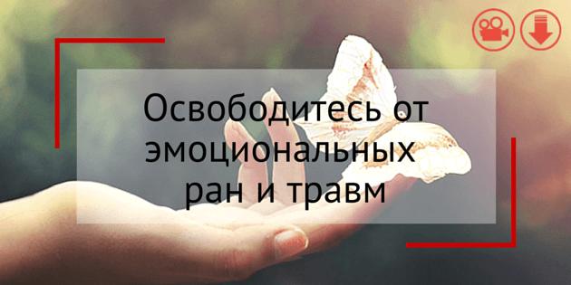 meditatsiya-osvobozhdenie-ot-boli