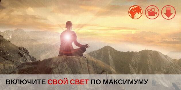 [Медитация] Сияние. Включите Свет по максимуму