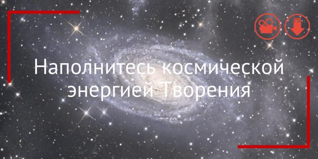 meditatsiya-spiral-tvoreniya-01