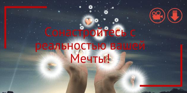 meditatsiya-vstrecha-s-soboy-v-budushhem-01