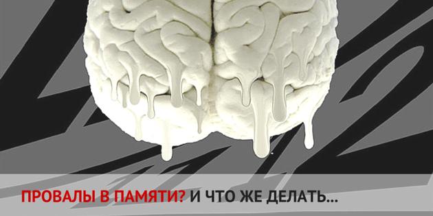 когда плавятся мозги