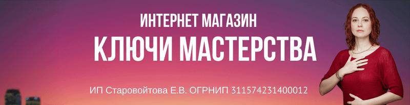 Интернет магазин проекта Ключи Мастерства