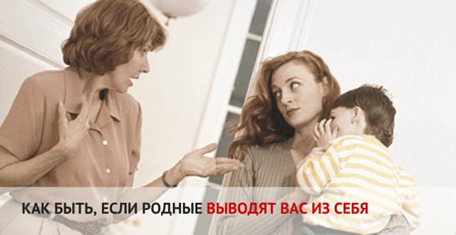 отношения с родителями: выводят из себя