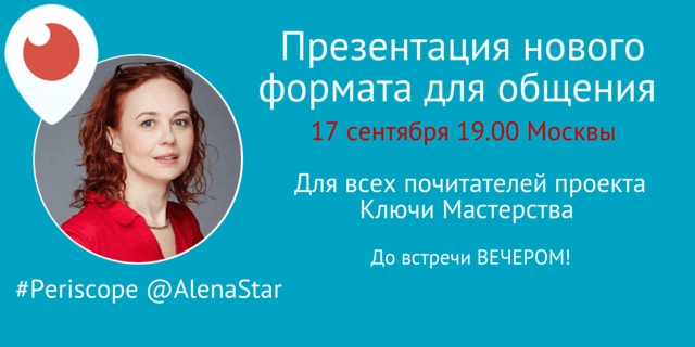 periscope-alena-star