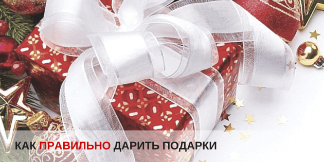 Как правильно дарить подарки с духовной точки зрения