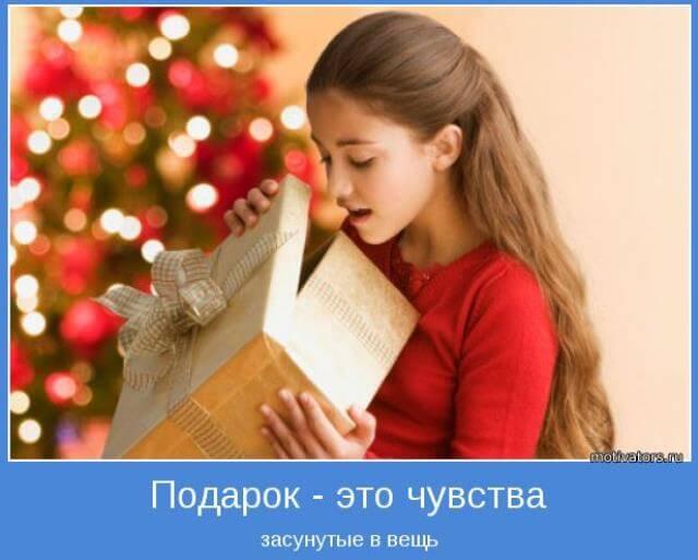 Как дарить подарки: Признайтесь себе, с каким чувствомвы делаете подарок