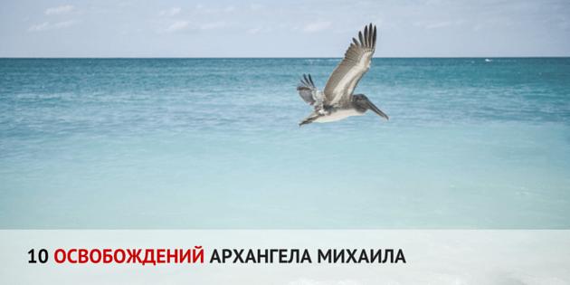 3 мощные практики защиты от Архангела Михаила: Практика 10освобождений