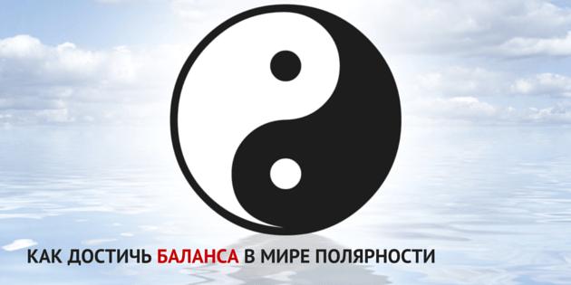 3 мощные практики защиты от Архангела Михаила: Как достичь баланса в мире полярности