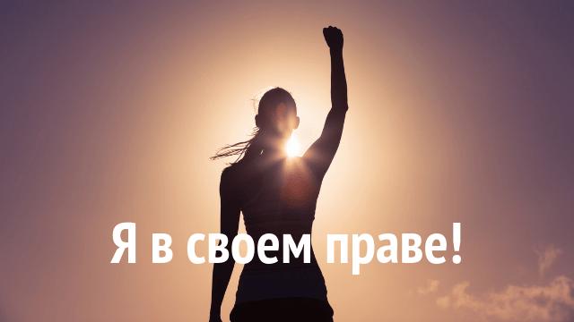 Претензии к людям и осознание своей ценности - Как найти баланс