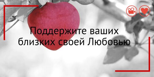 raznyie-grani-bolshoy-lyubvi-01