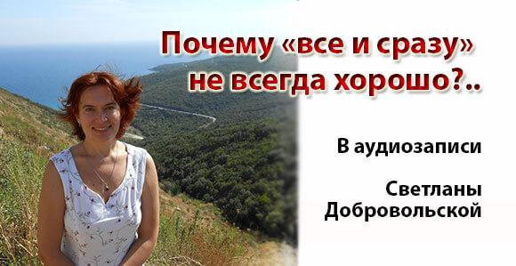 schastye_srazu_svdobrovolskaya