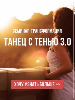 Семинар Танец с Тенью 3.0