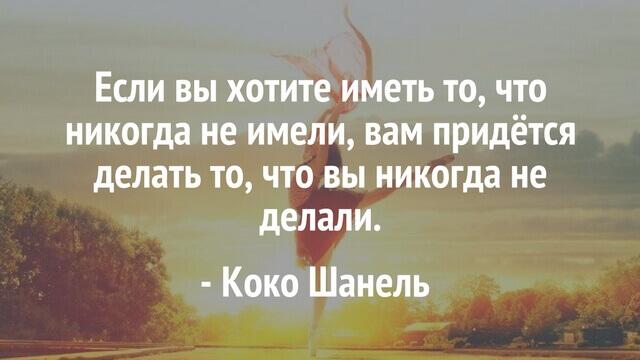 Если вы хотите иметь то, что никогда не имели, вам придётся делать то, что никогда не делали