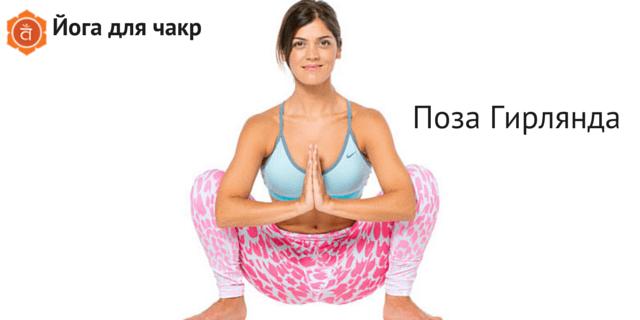 Йога для чакр: 2 чакра поза гирлянда