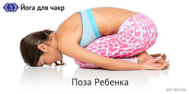 Йога для чакр: 6 чакра поза ребенка